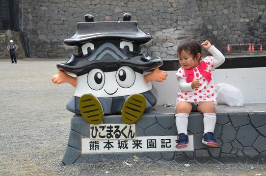 ここちゃんの熊本旅行14664.jpg