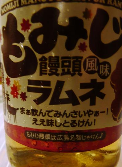 もみじまんじゅうラムネ1040226.jpg