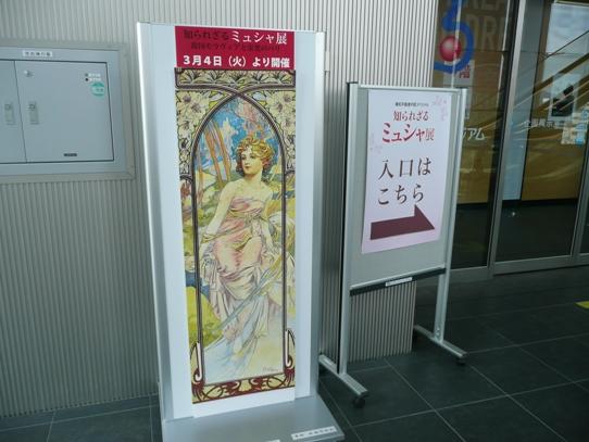 ミュシャ展1050809.jpg