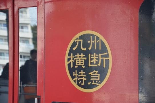 九州横断特急1046.jpg