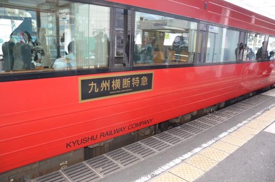 九州横断特急1048.jpg
