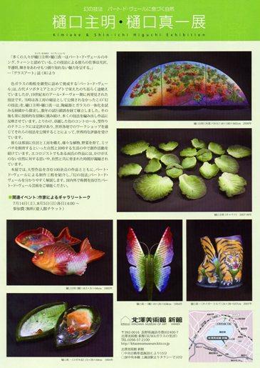北澤美術館新館チラシimg016.jpg
