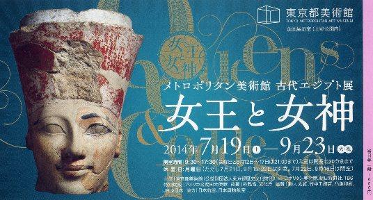 古代エジプト展036.jpg