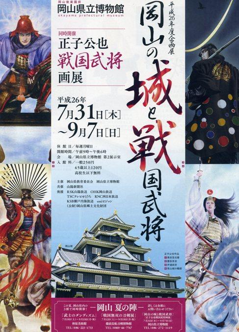 岡山の城と戦国武将img032.jpg