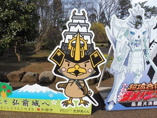 弘前市マスコットキャラクター1220141.jpg