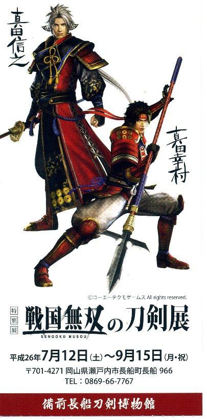戦国無双の刀剣展img034.jpg
