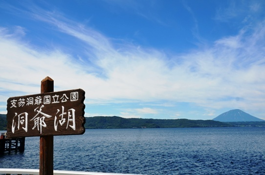 洞爺湖4850.jpg