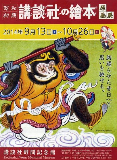 講談社絵本原画展039.jpg