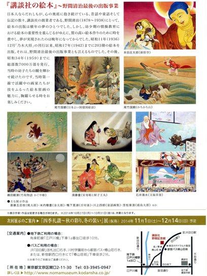 講談社絵本原画展040.jpg